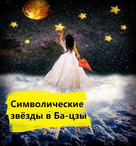 Символические звёзды в Ба-цзы