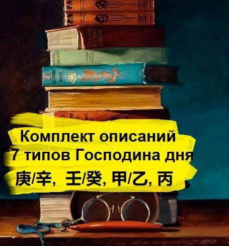 "Комлект со скидкой ""7 типов Господина дня - 庚/辛/壬/癸/甲/乙/丙"""