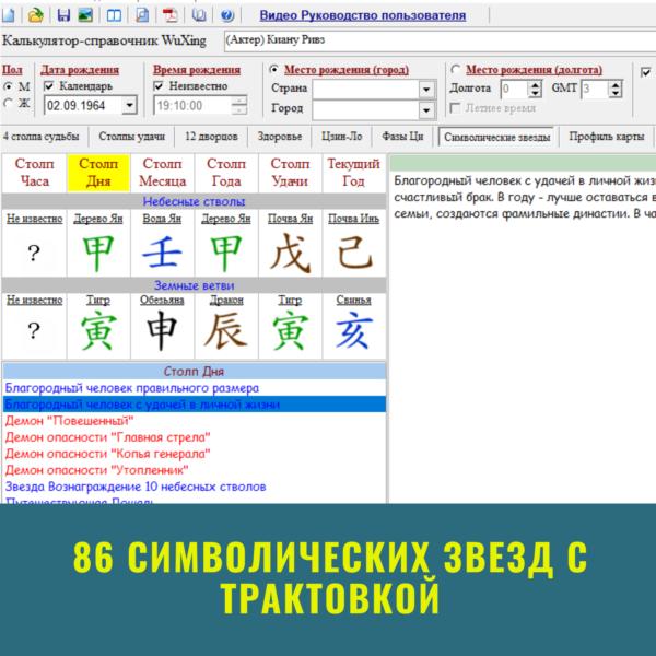 ПО Калькулятор WuXing лицензия на 1 год