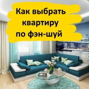 """Мини-курс """"Как выбрать квартиру по Фэн-шуй"""""""