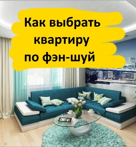 Как выбрать квартиру по Фэн-шуй