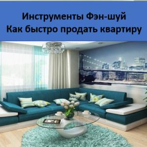 Фэн-шуй: Как быстро продать квартиру