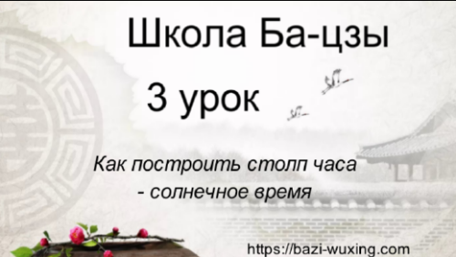 Онлайн обучение Ба-цзы