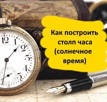 Как построить Столп часа - 1 часть классические двухчасовки (бесплатно), 2 часть - солнечное время (платно)